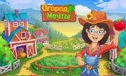 'Огород мечты' - Создайте свой огород мечты! Выращивайте любимые фрукты и овощи, и не забывайте собирать урожай и зарабатывать монетки!