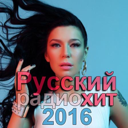 Радиохиты 2016